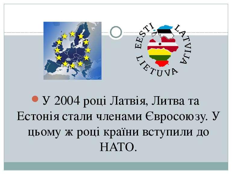 У 2004 році Латвія, Литва та Естонія стали членами Євросоюзу. У цьому ж році ...