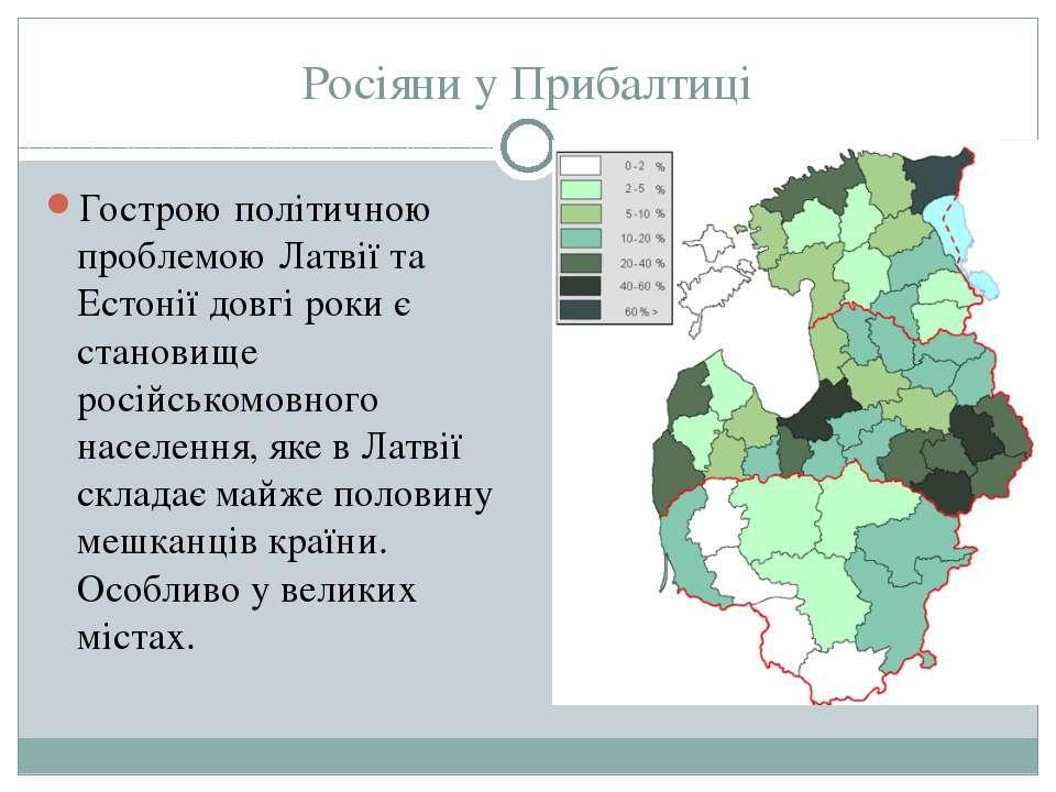 Росіяни у Прибалтиці Гострою політичною проблемою Латвії та Естонії довгі рок...