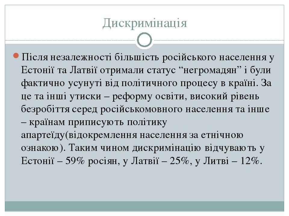 Дискримінація Після незалежності більшість російського населення у Естонії та...