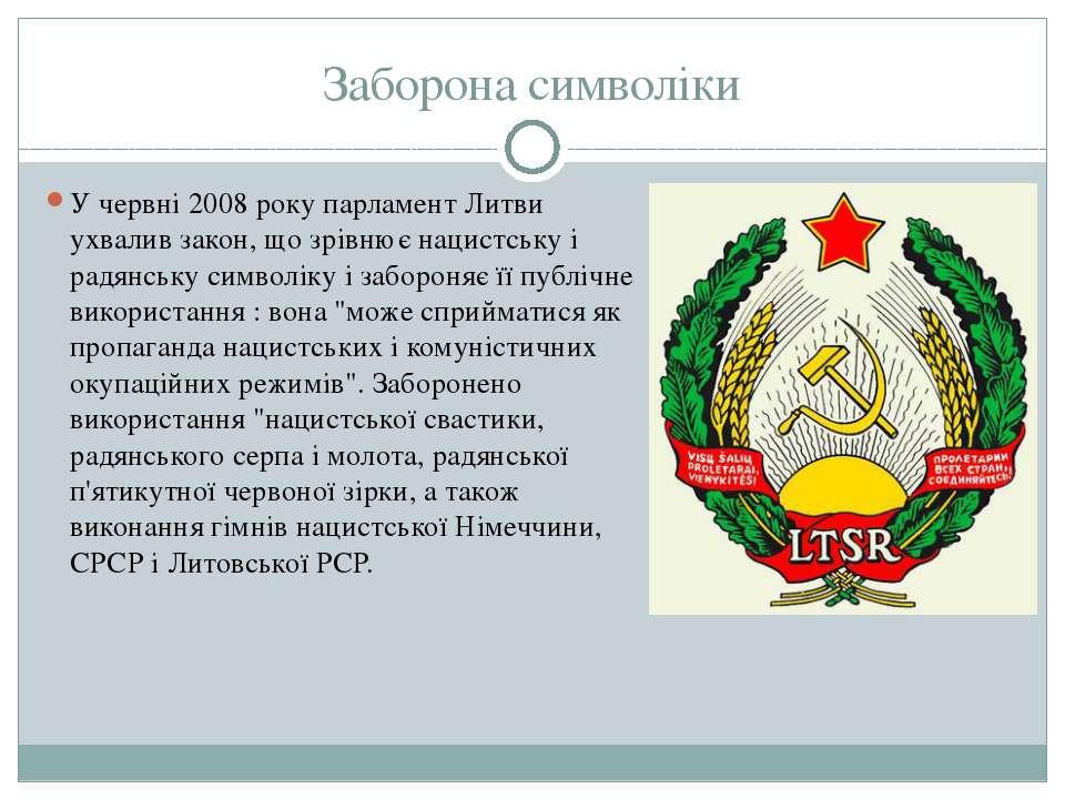Заборона символіки У червні 2008 року парламент Литви ухвалив закон, що зрівн...