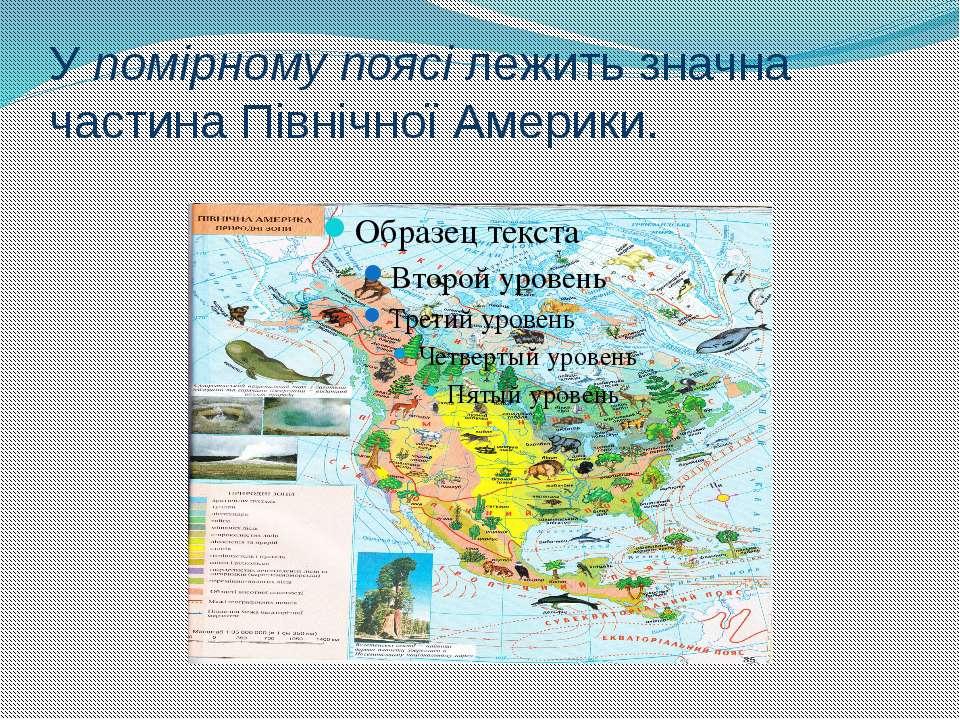 Упомірному поясілежить значна частина Північної Америки.