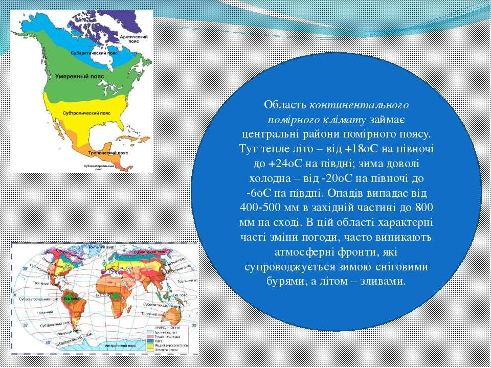 Областьконтинентального помірного кліматузаймає центральні райони помірного...