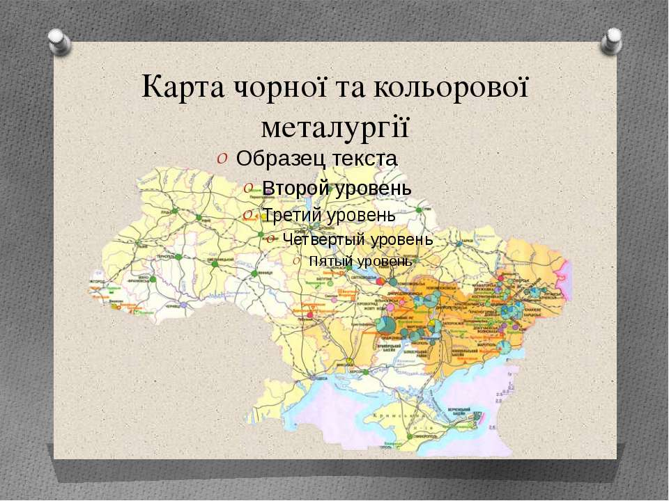 Карта чорної та кольорової металургiї