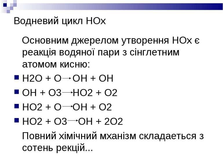 Водневий цикл НОх Основним джерелом утворення НОх є реакція водяної пари з сі...