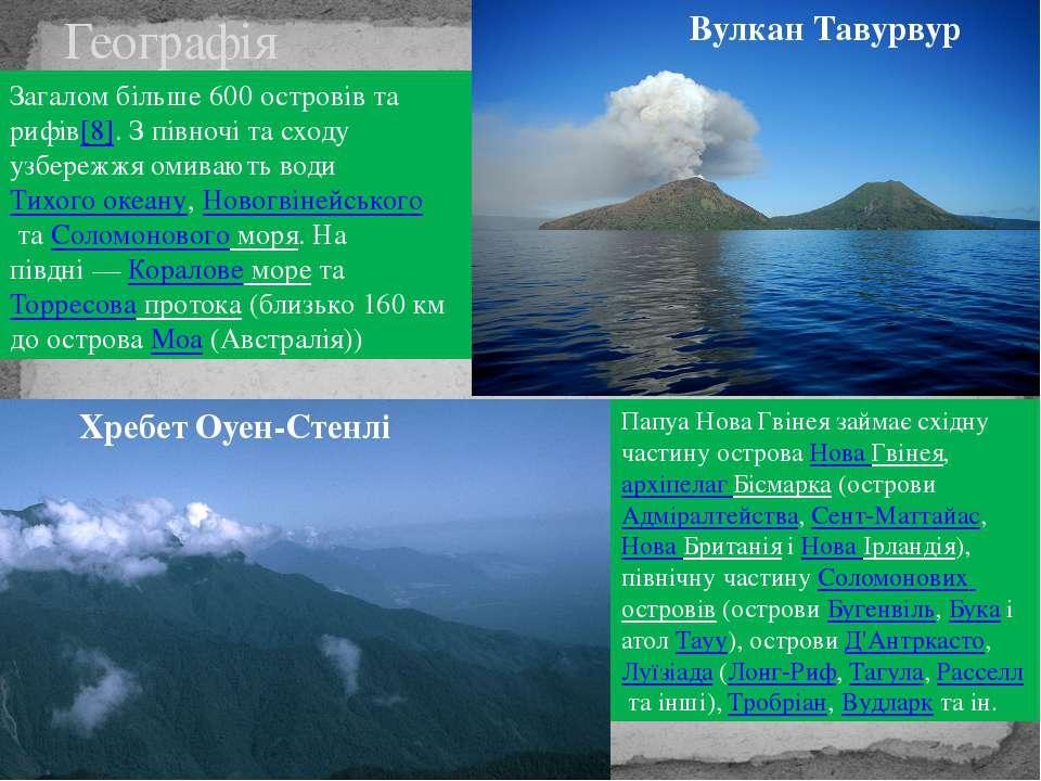 Географія Хребет Оуен-Стенлі Вулкан Тавурвур ПапуаНова Гвінея займає східну ...