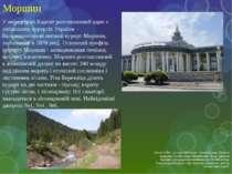Моршин У передгір'ях Карпат розташований один з унікальних курортів України –...