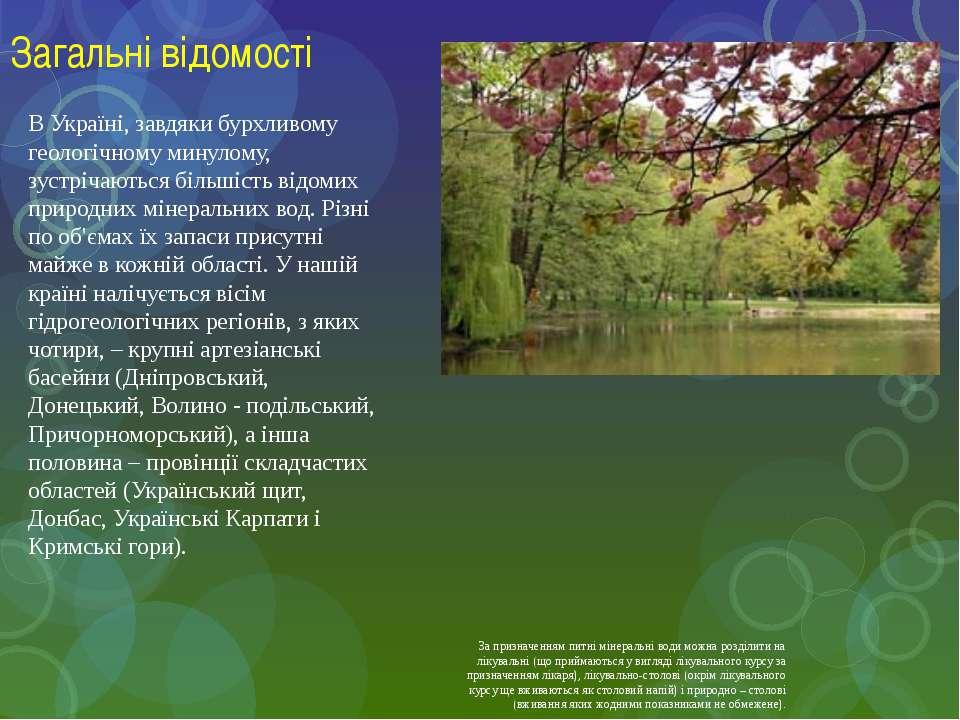 Загальні відомості В Україні, завдяки бурхливому геологічному минулому, зустр...