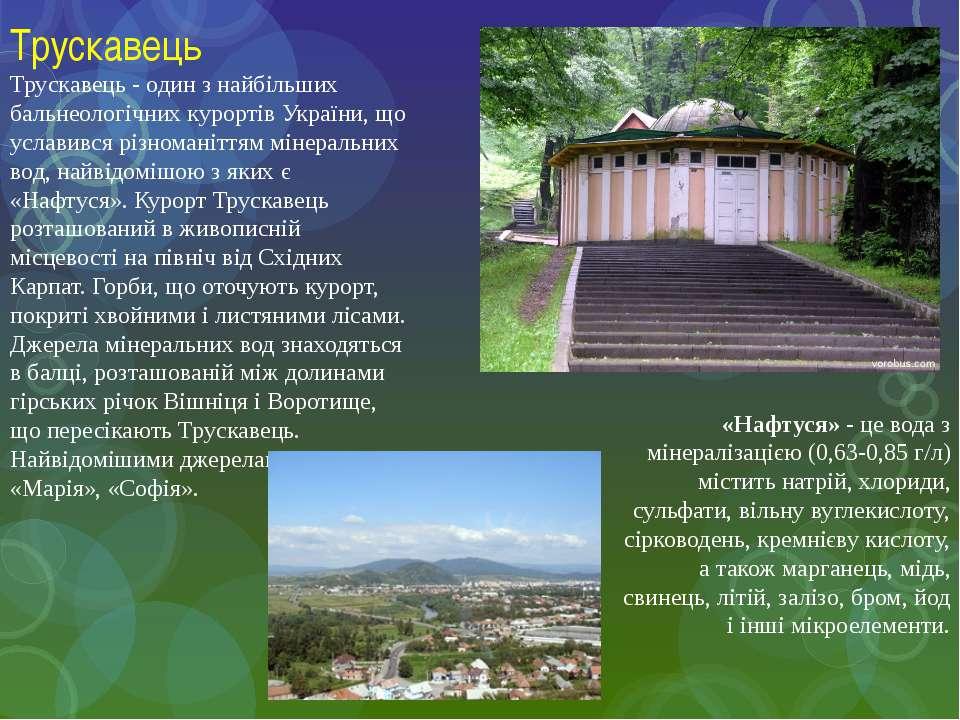Трускавець Трускавець - один з найбільших бальнеологічних курортів України, щ...