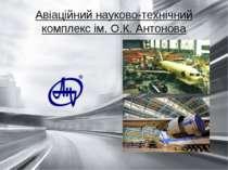 Авіаційний науково-технічний комплекс ім. О.К. Антонова