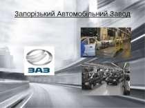 Запорізький Автомобільний Завод
