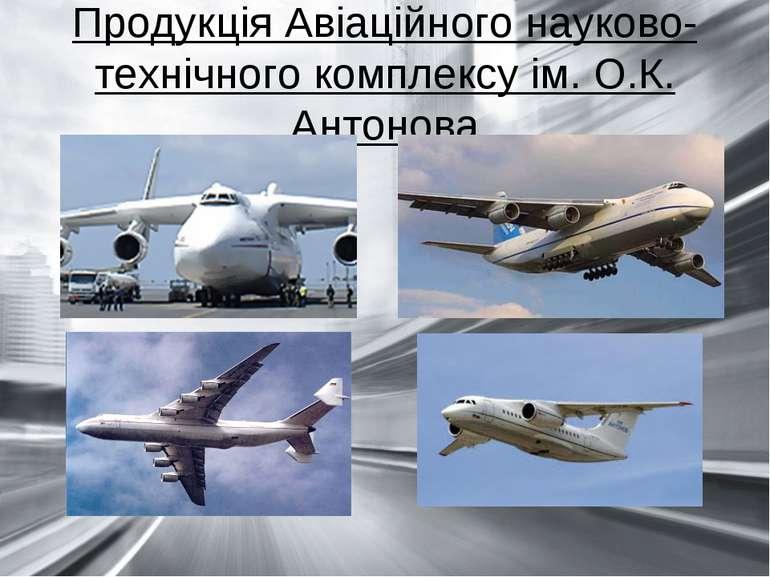 Продукція Авіаційного науково-технічного комплексу ім. О.К. Антонова