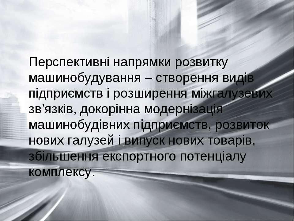 Перспективні напрямки розвитку машинобудування – створення видів підприємств ...