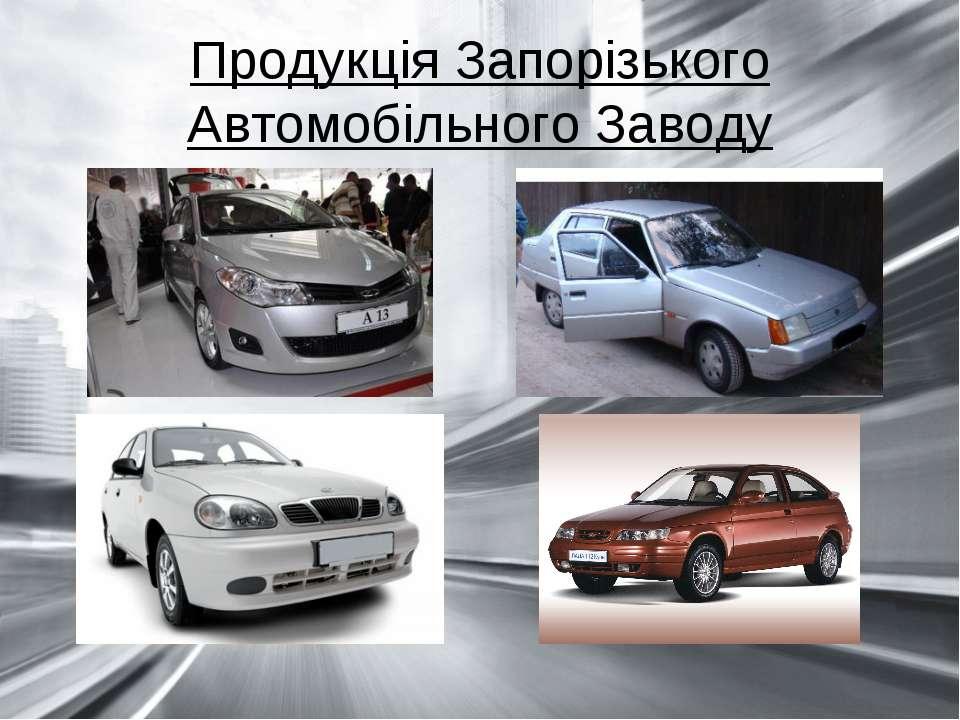 Продукція Запорізького Автомобільного Заводу