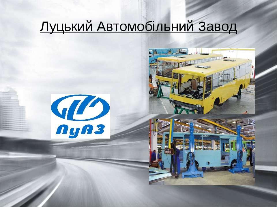 Луцький Автомобільний Завод