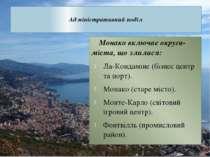 Адміністративний поділ Монако включає округи-міста, що злилися: Ла-Кондаміне ...