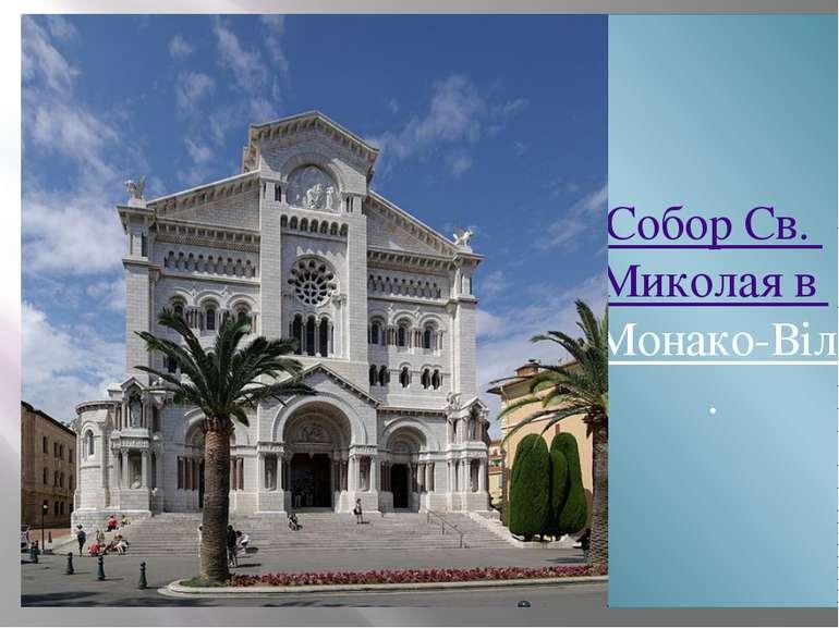 Собор Св. Миколая в Монако-Віллі.