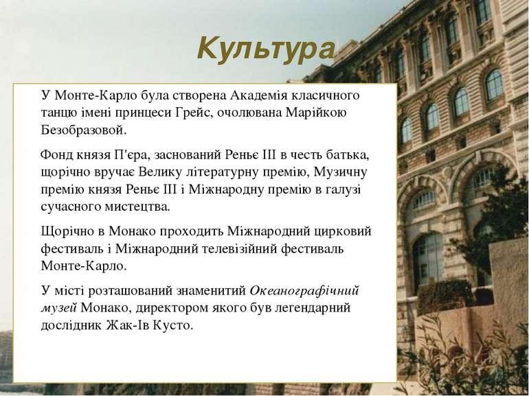Культура У Монте-Карло була створена Академія класичного танцю імені принцеси...