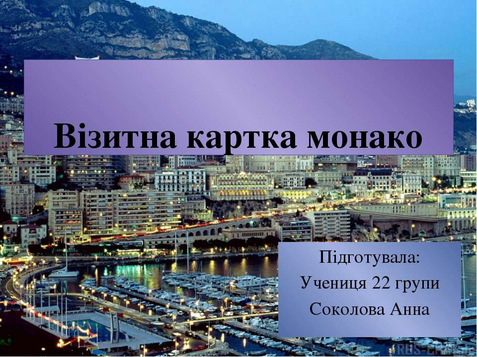 Візитна картка монако Підготувала: Учениця 22 групи Соколова Анна