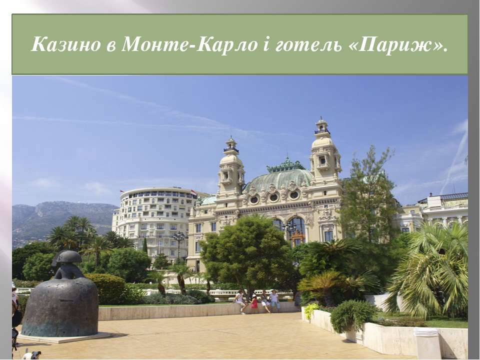 Казино вМонте-Карлоі готель «Париж».