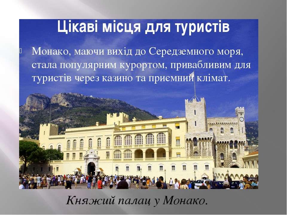 Цікаві місця для туристів Монако, маючи вихід до Середземного моря, стала поп...