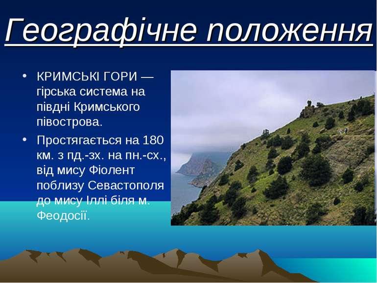 Географічне положення КРИМСЬКІ ГОРИ — гірська система на півдні Кримського пі...