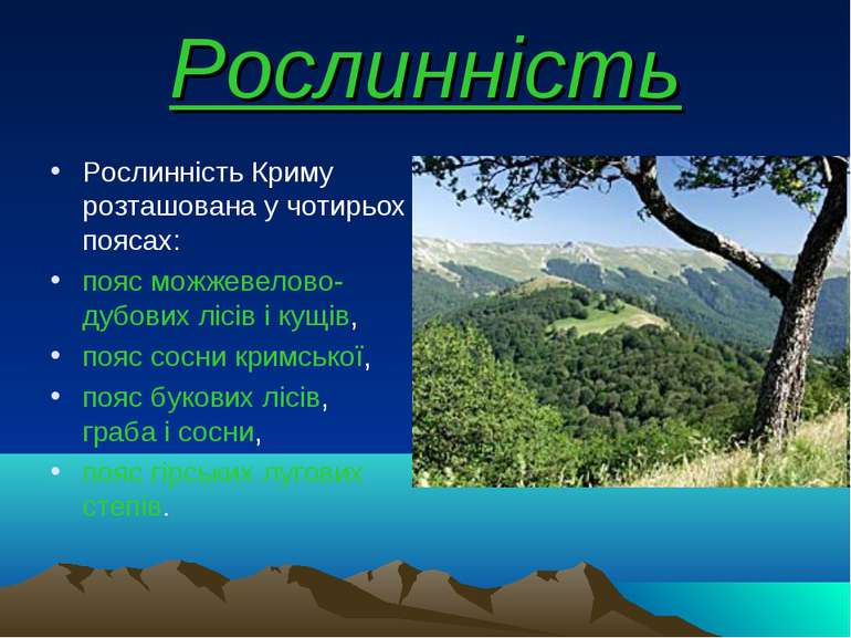 Рослинність Рослинність Криму розташована у чотирьох поясах: пояс можжевелово...
