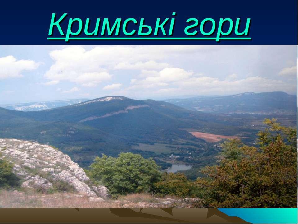 Кримські гори