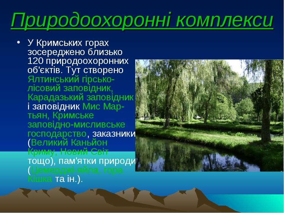 Природоохоронні комплекси У Кримських горах зосереджено близько 120 природоох...