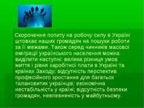 Скорочення попиту на робочу силу в Україні штовхає наших громадян на пошуки р...