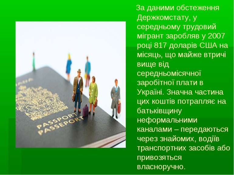 За даними обстеження Держкомстату, у середньому трудовий мігрант заробляв у 2...