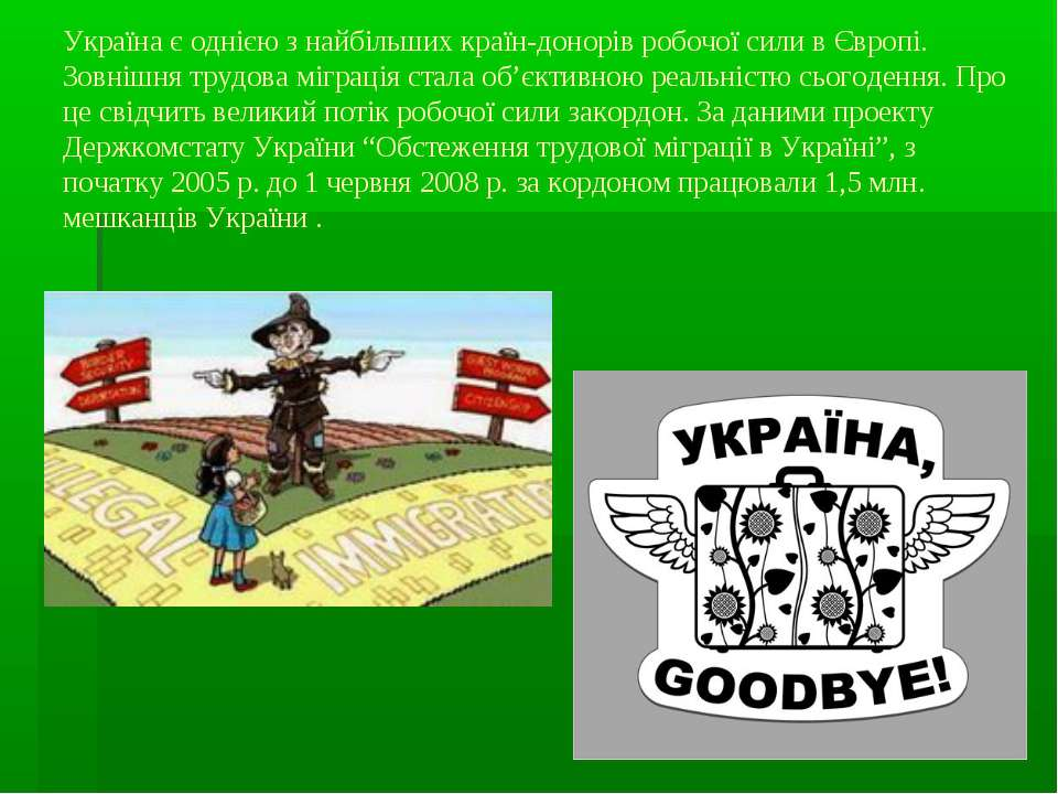 Україна є однією з найбільших країн-донорів робочої сили в Європі. Зовнішня т...