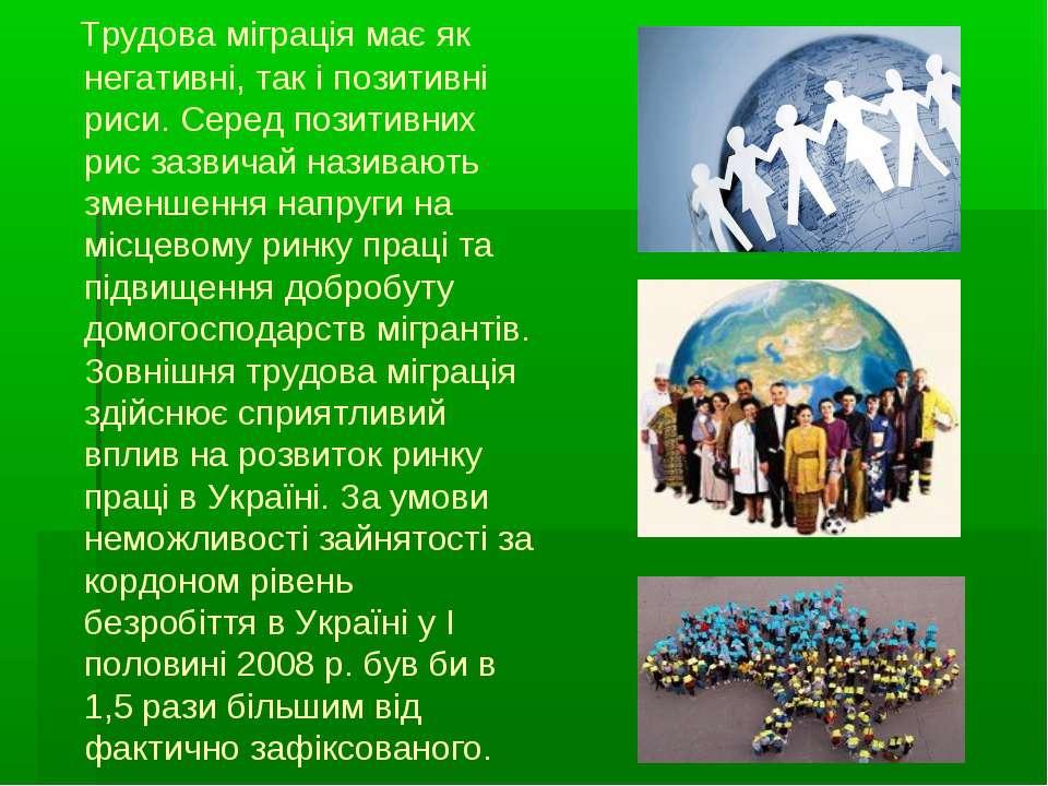 Трудова міграція має як негативні, так і позитивні риси. Серед позитивних рис...