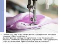 Головне завдання легкої промисловості – забезпечення населення товарами першо...