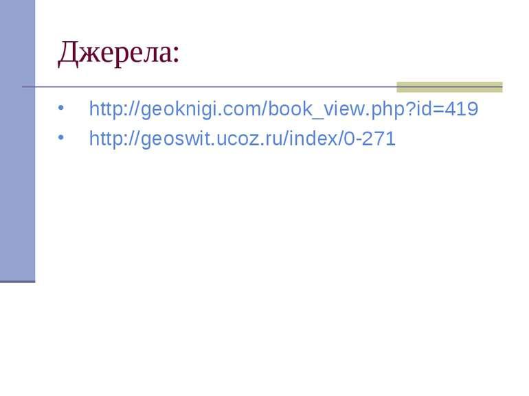 Джерела: http://geoknigi.com/book_view.php?id=419 http://geoswit.ucoz.ru/inde...