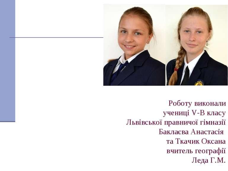 Роботу виконали учениці V-B класу Львівської правничої гімназії Баклаєва Анас...