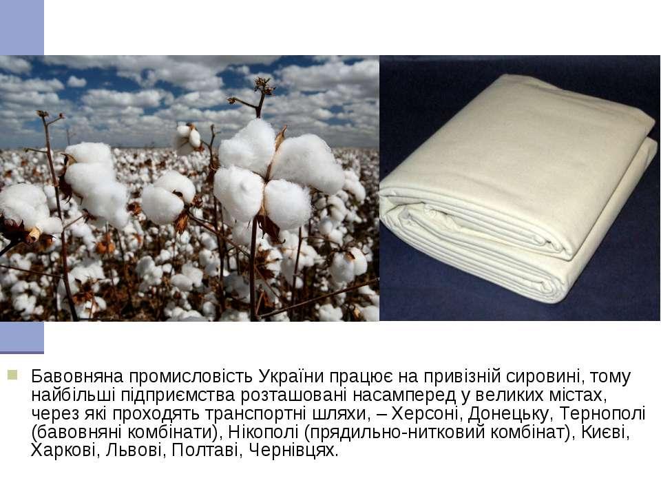 Бавовняна промисловість України працює на привізній сировині, тому найбільші ...