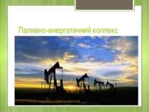 Паливно-енергетичний коплекс До паливно-енергетичного комплексу Карпатського ...