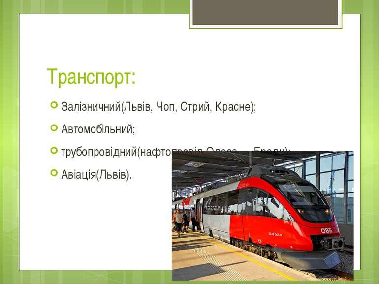 Транспорт: Залізничний(Львів, Чоп, Стрий, Красне); Автомобільний; трубопровід...