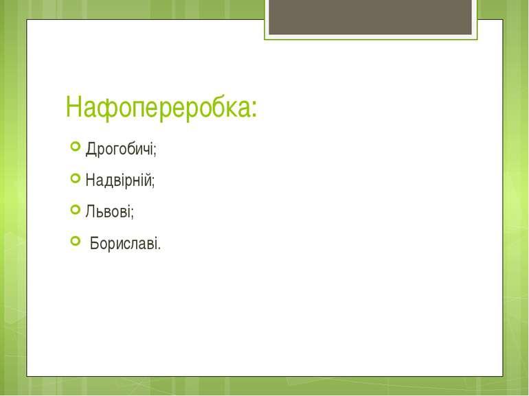 Нафопереробка: Дрогобичі; Надвірній; Львові; Бориславі.