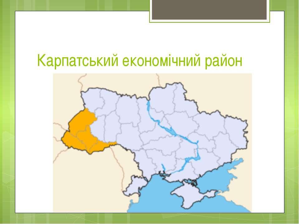 Карпатський економічний район Карпа тський економі чний райо н— розташований...