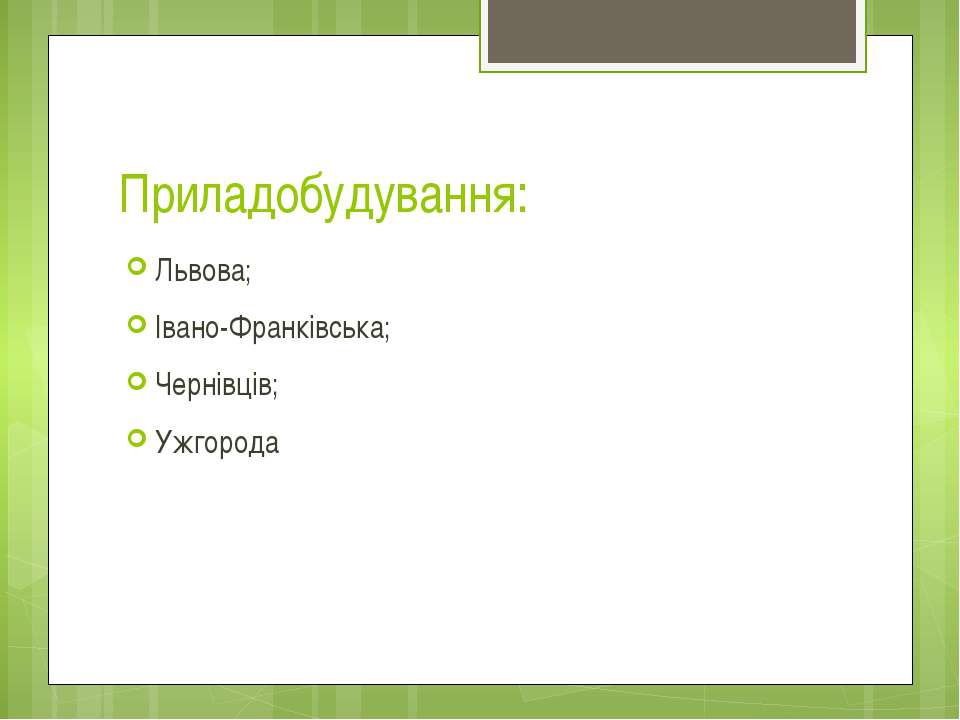 Приладобудування: Львова; Івано-Франківська; Чернівців; Ужгорода