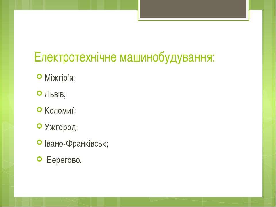 Електротехнічне машинобудування: Міжгір'я; Львів; Коломиї; Ужгород; Івано-Фра...