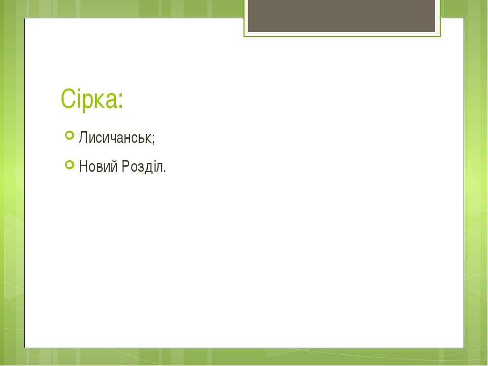 Сірка: Лисичанськ; Новий Розділ.
