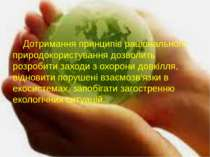 Дотримання принципів раціонального природокористування дозволить розробити за...