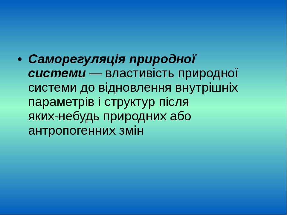 Саморегуляція природної системи— властивість природної системи до відновленн...