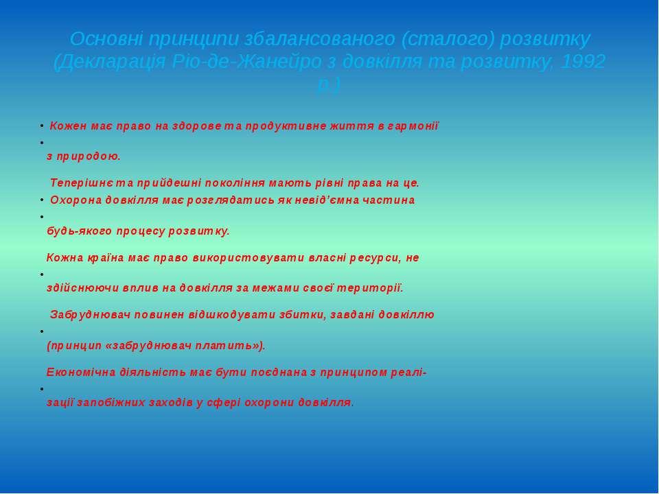 Основні принципи збалансованого (сталого) розвитку (Декларація Ріо-де-Жанейро...