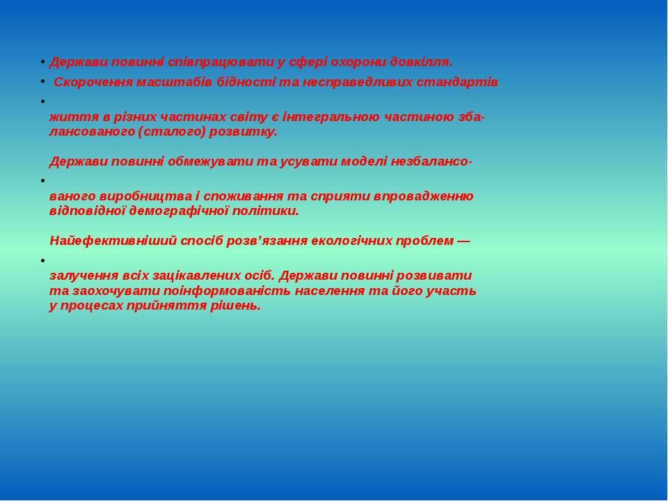 Держави повинні співпрацювати у сфері охорони довкілля. Скорочення масштабів...