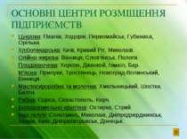 ОСНОВНІ ЦЕНТРИ РОЗМІЩЕННЯ ПІДПРИЄМСТВ Цукрова: Павлів, Ходорів, Первомайськ, ...
