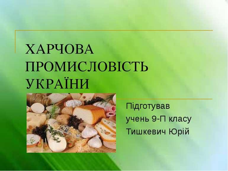 ХАРЧОВА ПРОМИСЛОВІСТЬ УКРАЇНИ Підготував учень 9-П класу Тишкевич Юрій