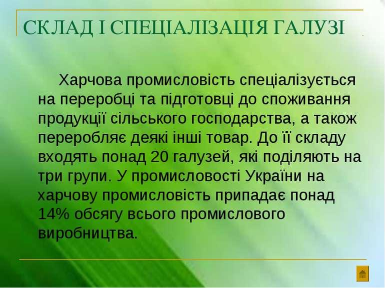 СКЛАД І СПЕЦІАЛІЗАЦІЯ ГАЛУЗІ Харчова промисловість спеціалізується на перероб...